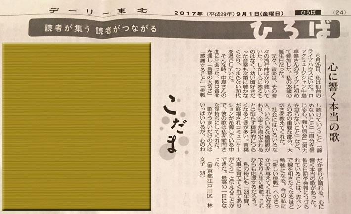 Daily-tohhoku-Kiji