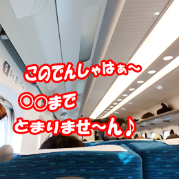 Shinkansen_tsutawaranai