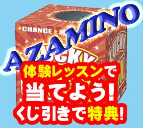 azamino-kuji_chuusen