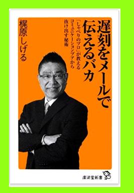 chikoku-wo-mail-de