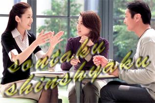 communication-sontaku