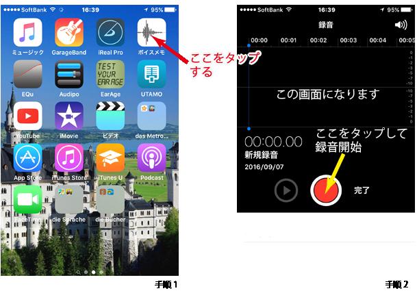 iOS_tejyun1-2