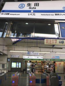 ikuta-station_kaisatsu