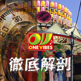 ONE VIBES を徹底解剖!