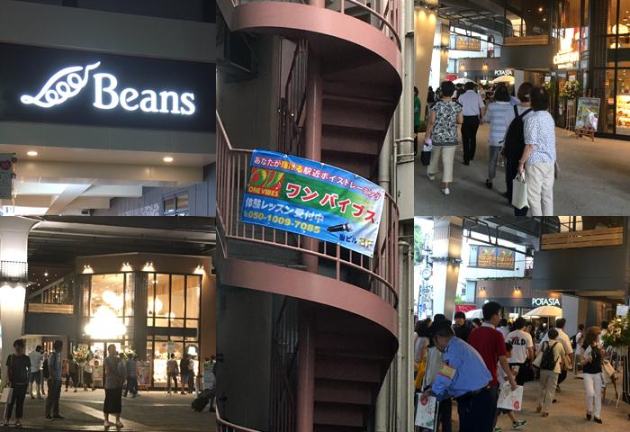 beans_koujichuu