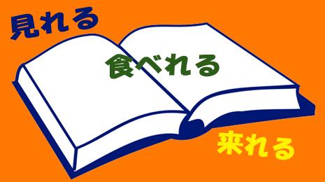 ranuki-kotoba