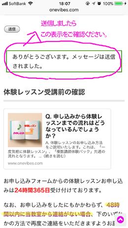 smaho_taiken_form03