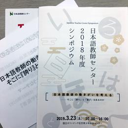 20191323-Nihongi-Kyokushi-Center