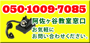 阿佐ヶ谷教室窓口電話番号