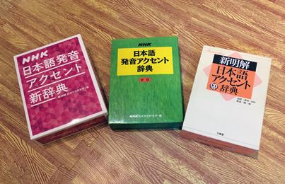 アクセント辞典3種類