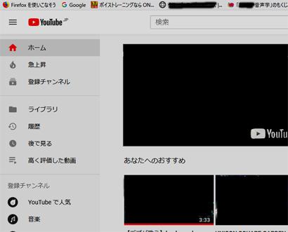 YouTubeの立ち上げ画面