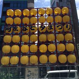 阿佐ヶ谷駅パールセンター交差点前の提灯