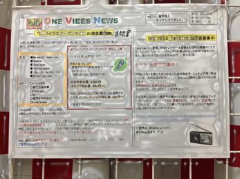 OVNews201907