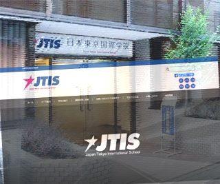 日本東京国際学院入口とサイト