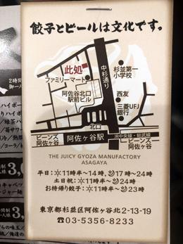 ダンダダン酒場阿佐ヶ谷店