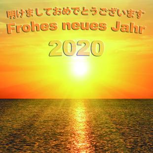 2020年ブログ年賀