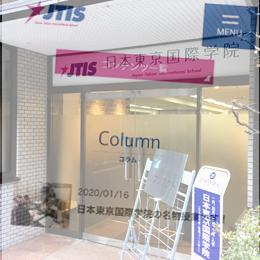 2020年日本東京国際学院入口とサイト