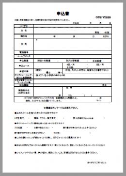 01体験レッスンお申込み書