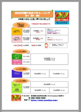 体験レッスン後コースチラシ(阿佐ヶ谷教室用)