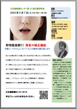 日本語教師センター第32 回公開研究会