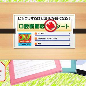 tokuten_購入_入会限定特典