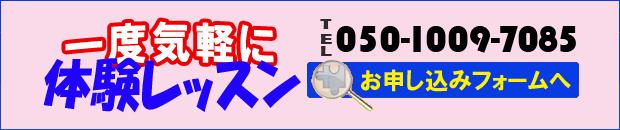 pf-taiken3_bunner