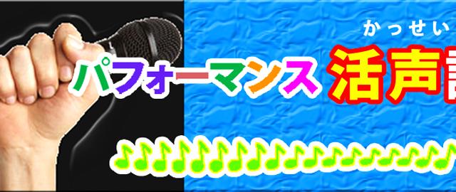 パフォーマンス活声課®(かっせいか)