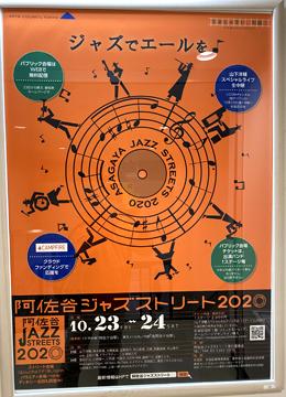 阿佐谷JAZZストリート2020ポスター