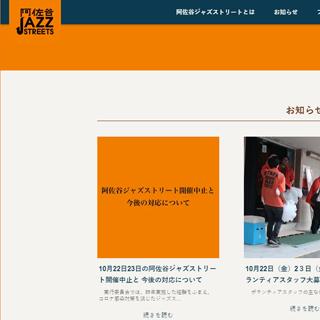 阿佐谷ジャズストリートトップページ