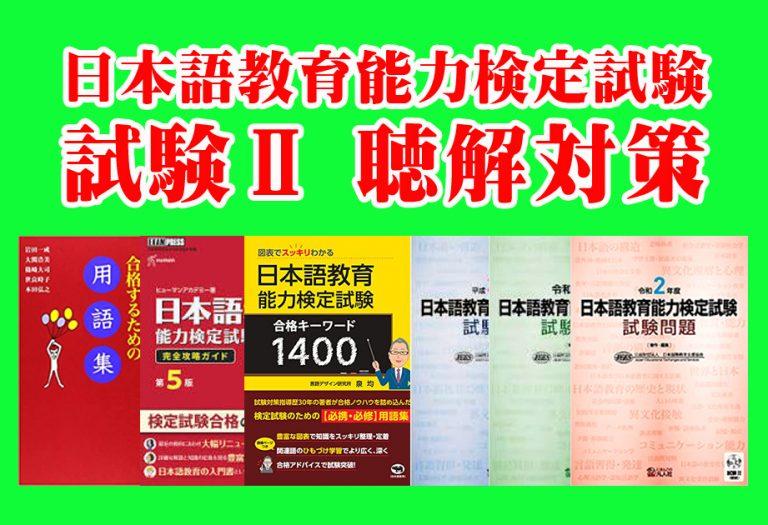 日本語教育能力検定試験Ⅱ聴解対策用画像